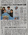 2012.4.20神戸新聞