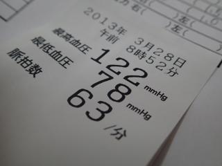 130328blogb.jpg