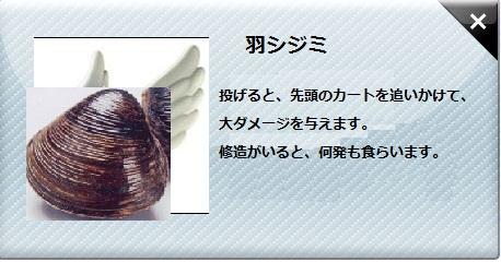 羽シジミ2