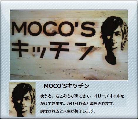 MOCOSキッチン