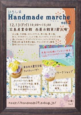 ひろしまHandmademarche2