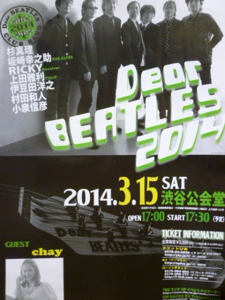 Dear Beatles♪