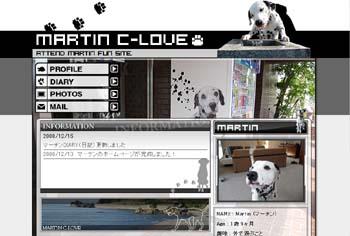 まーちんのブログ-martinsite