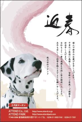 まーちんのブログ-年賀