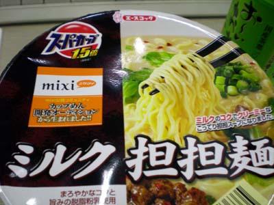 まーちんのブログ-mixi men