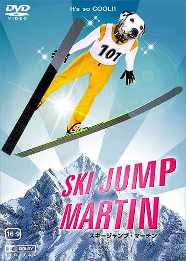 まーちんのブログ-スキージャンプ