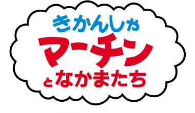 まーちんのブログ