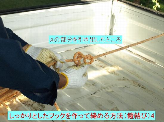 トラック結び11jpg