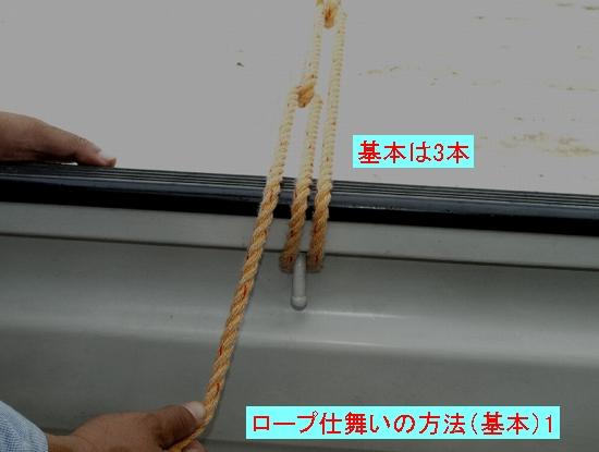 ロープ仕舞い1