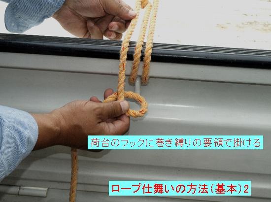 ロープ仕舞い2