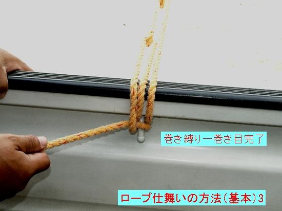 ロープ仕舞い3