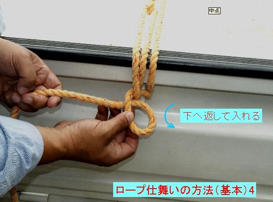ロープ仕舞い4