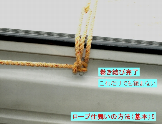 ロープ仕舞い5jpg
