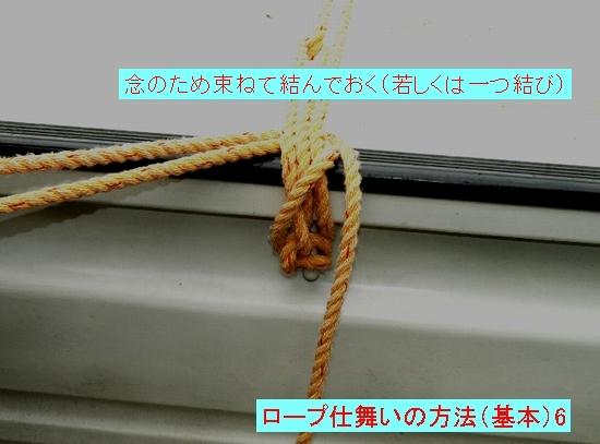 ロープ仕舞い6jpg