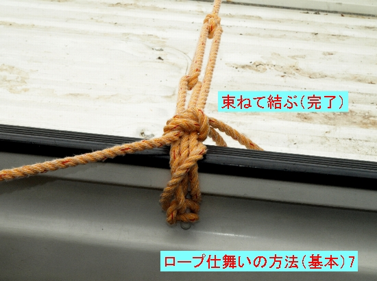 ロープ仕舞い7jpg