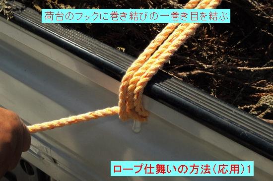 ロープ仕舞い8