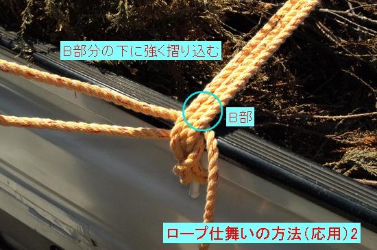 ロープ仕舞い9