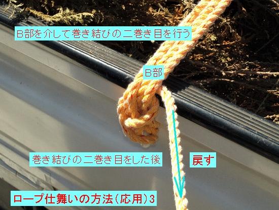 ロープ仕舞い10