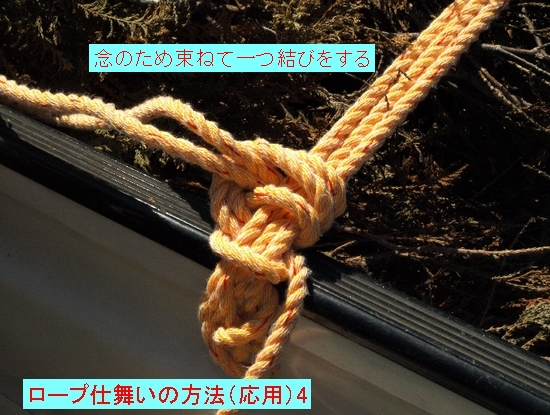 ロープ仕舞い11