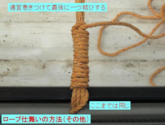 ロープ仕舞い12