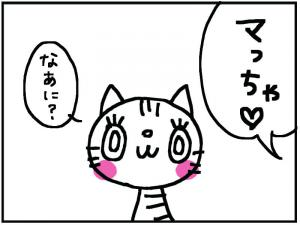 なまえ1+3_convert_20111231193538