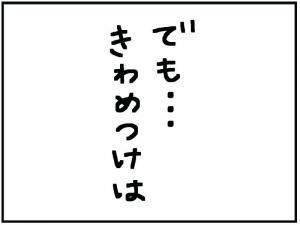 ヤケクソ4_convert_20120104151115