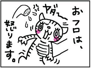 ヤケクソ3_convert_20120104151058