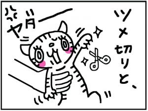 ヤケクソ2_convert_20120104151037