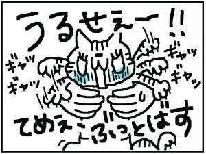 ヤケクソ10_convert_20120104151306