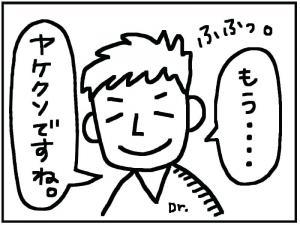 ヤケクソ9_convert_20120104151248