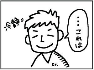 ヤケクソ8+_convert_20120104151229