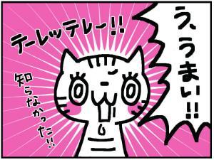 うまい5_convert_20120106155303
