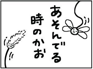 かお5_convert_20120107224729