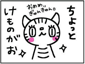 かお+4_convert_20120107224706