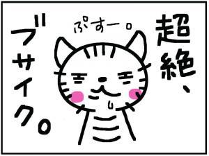かお+8_convert_20120107224833