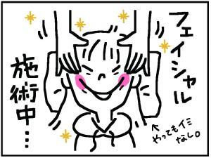 ううち+3_convert_20120117232901