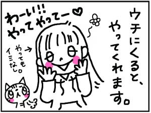 ううち+2_convert_20120117232843