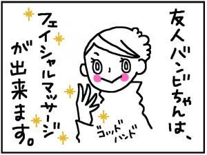 ううち1_convert_20120117232822