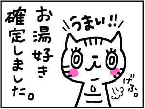 ううち+7_convert_20120117233018