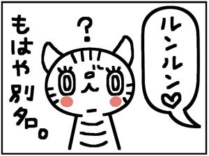 すっちゃん4