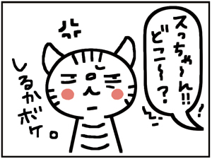 すっちゃん8
