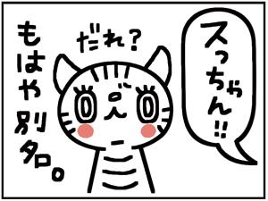 すっちゃん7