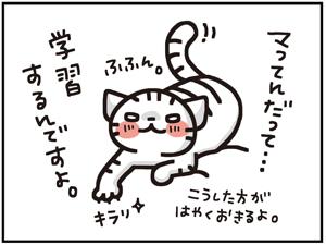 がくしゅう7