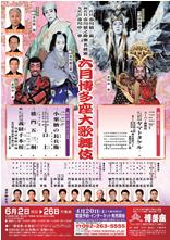 6月歌舞伎