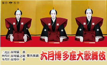 6月歌舞伎2