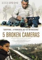 「壊された5つのカメラ」