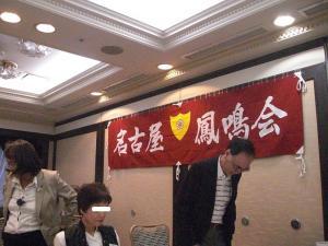 名古屋鳳鳴会2011