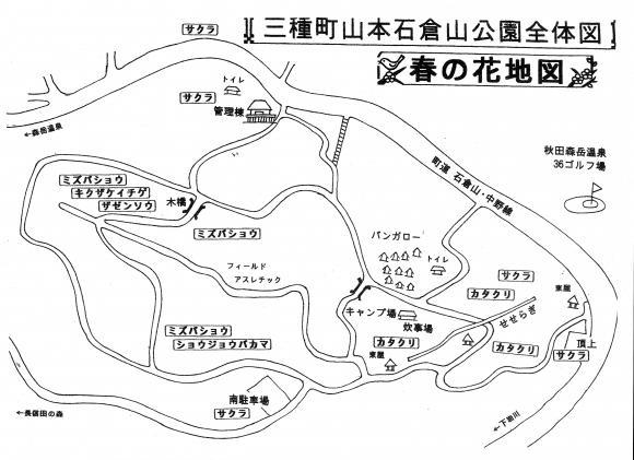 石倉山 地図