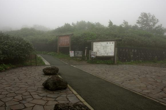 八合目新道コース登山口