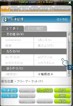 MapleStory 2012-02-07 19-00-34-151